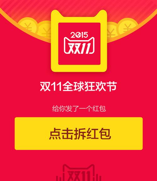11.11 全球狂欢节 红包领取1111元