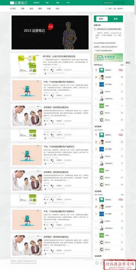 wordpress CMS/博客主题:国人原创绿色小清新CooFocus 2.0