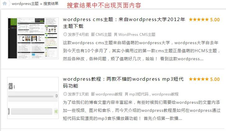wordpress二次开发:搜索结果中排除页面的出现