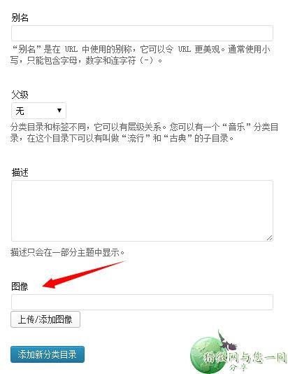 为WordPress分类目录添加个性化图像功能扩展(一)