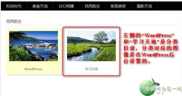 为WordPress分类目录添加个性化图像功能扩展(二)