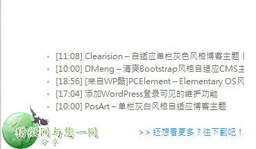 wordpress二次开发:获取置顶文章的方法