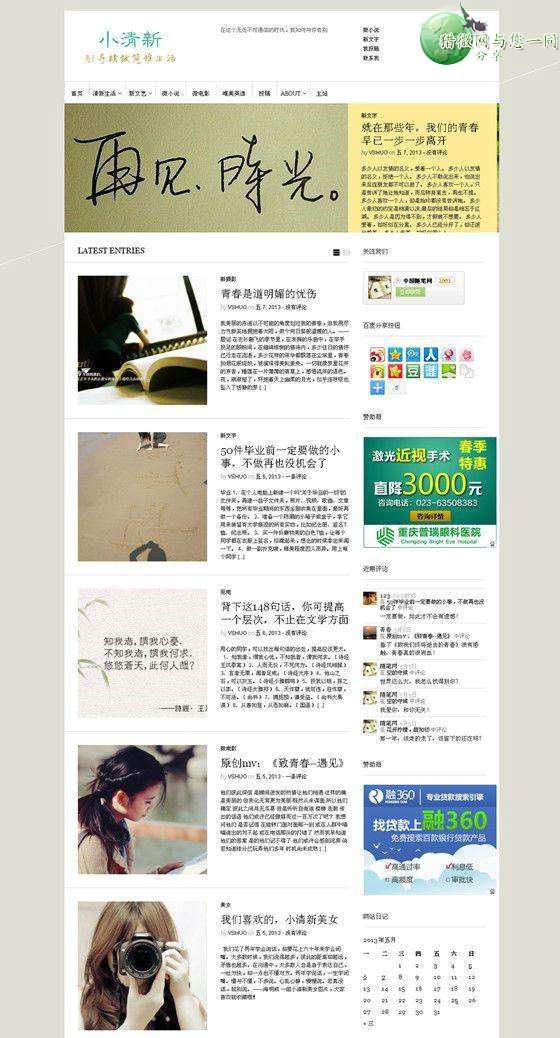 wordpress图片主题:小清新图片展示Magazine主题下载