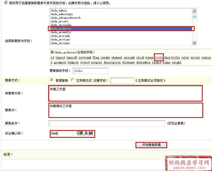dedecms教程:用数据库批量修改替换文章标题和内容的方法