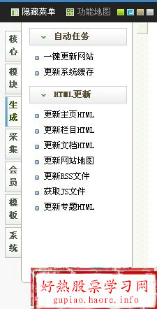 dedecms教程:后台Sitemap+百度Ping推送功能实现方法