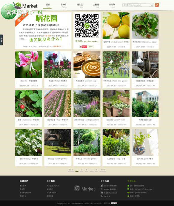 wordpress图片主题:产品展示类园艺集市farmer主题下载