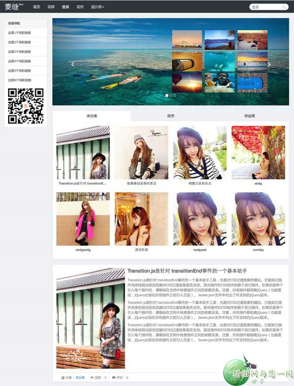 wordpress图片主题:时尚扁平maitang主题下载