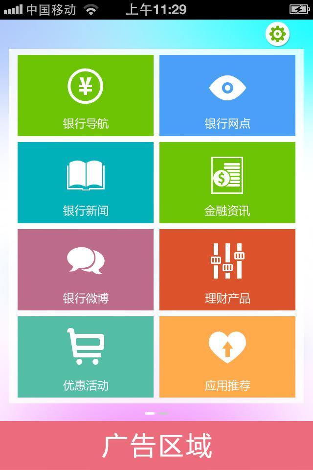 手机银行 – ICONFANS|图标粉丝网|专业图标界面设计论坛 软件界面设计 图标