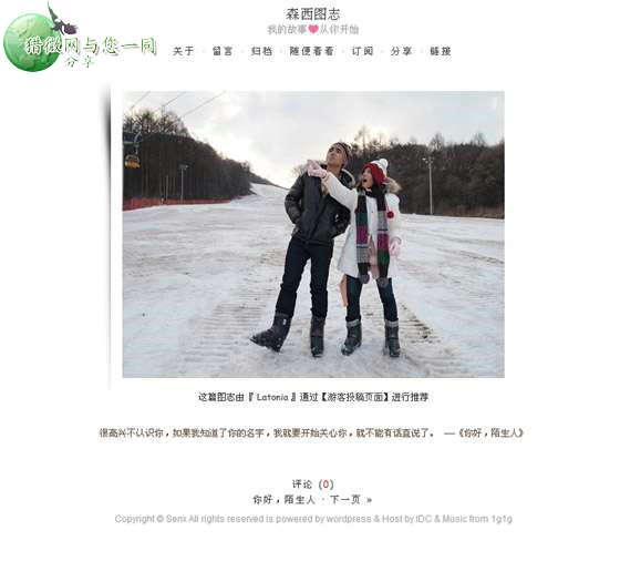 wordpress图片主题:中文spotless主题免费下载