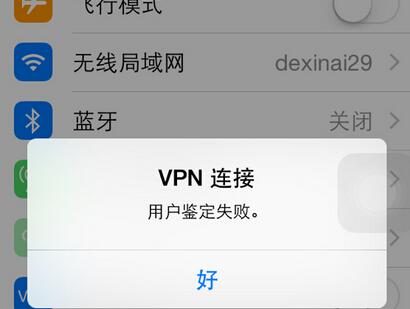 iphone连接VPN鉴定失败怎什么意思?