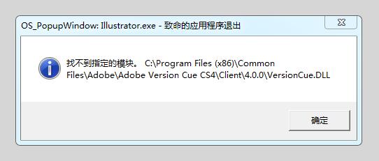 Photoshop CS找不到指定模块VersionCue.DLL的解决方法