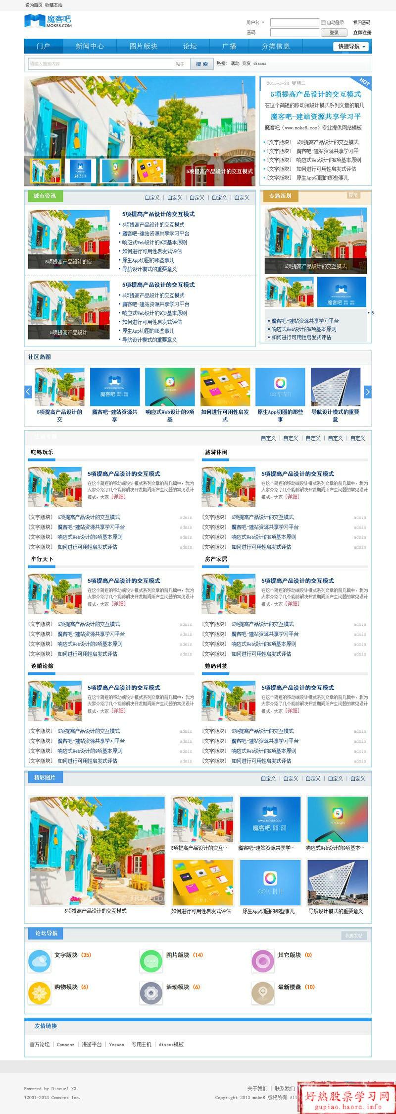 discuz模板:蓝色大众地方门户模板免费下载