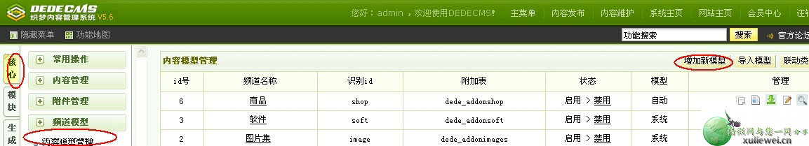 dedecms教程:如何新建内容模型以及添加字段?