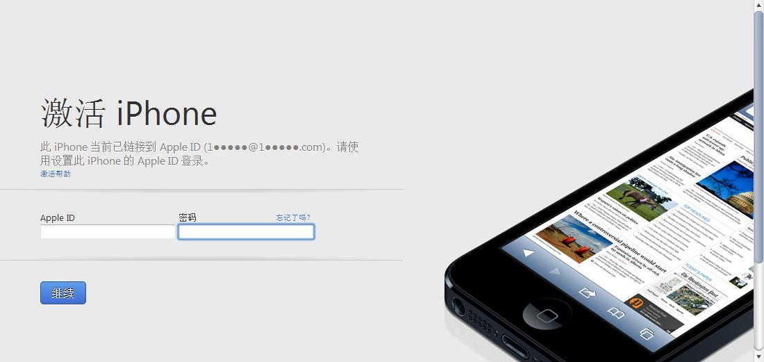 苹果iphone 5s/6/6s/6s pluse 手机激活方法经验分享