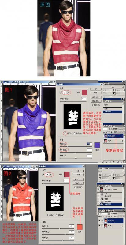 PhotoShop中如何进行替换颜色操作