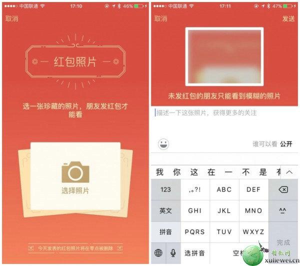 微信红包照片——微信红包新玩法