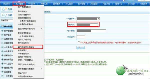 招商银行修改手机号码方法汇总