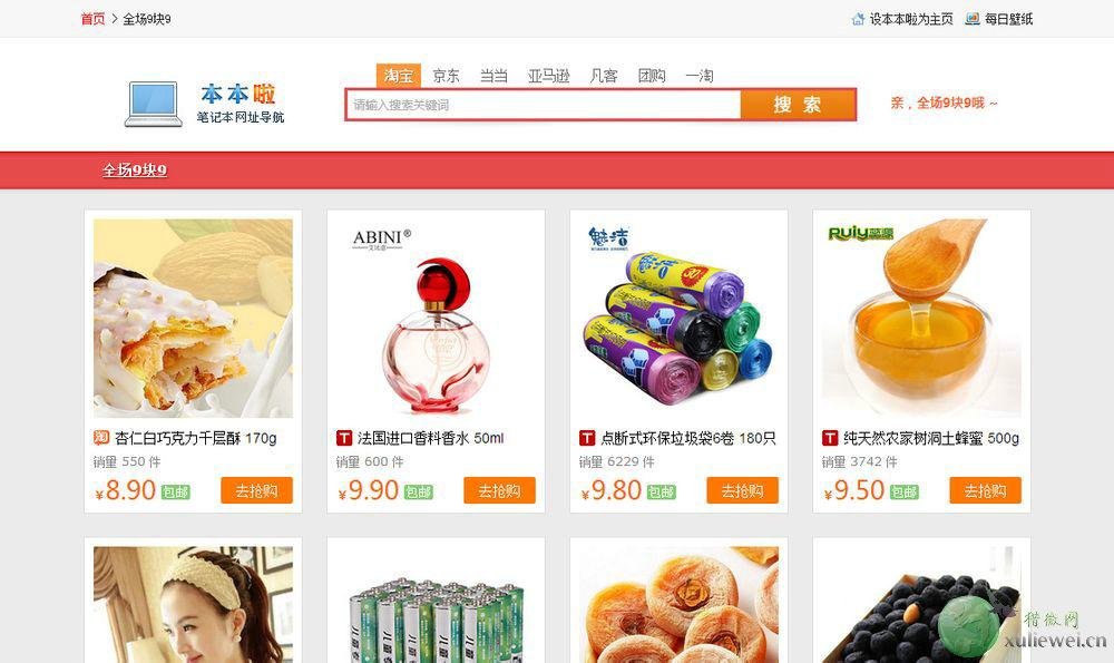WordPress淘宝主题:9块9包邮购物网店主题