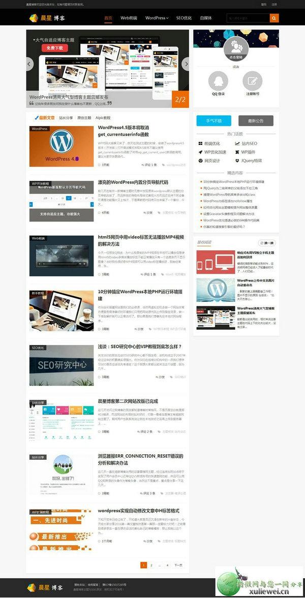 WordPress博客主题:清爽大气型WP-dfrobot网站模板