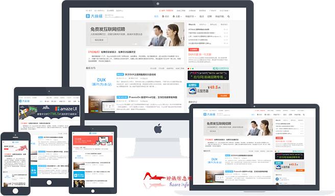 WordPress CMS主题:大前端主题Dux1.3