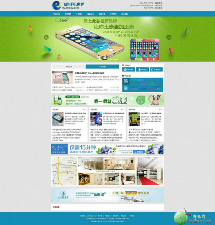 WordPress中文企业CMS主题:Fly主题