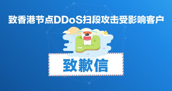 恒创主机2016/09/21香港节点遭受猛烈的DDoS攻击