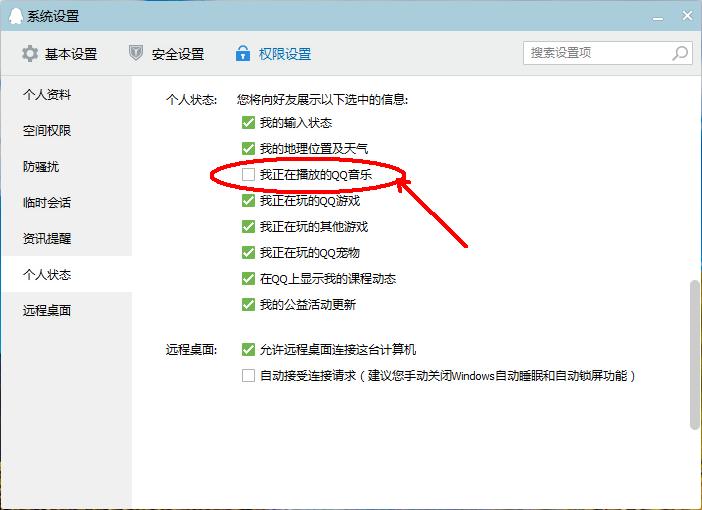 QQ界面如何不显示QQ音乐播放状态?