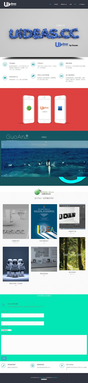 wordpress企业主题:Uideas一款简洁的企业网站模板(含WP插件)
