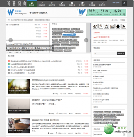 WordPress CMS主题:wait主题v3.1
