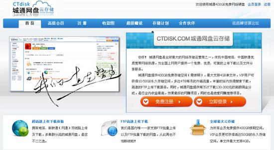 【网盘网赚】ctdisk城通网盘——会赚钱的免费网盘