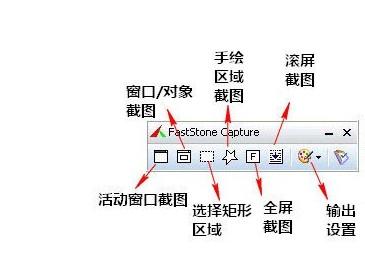 软件分享:FastStone capture绿色汉化版下载(无需注册码,含使用fscapture教程)