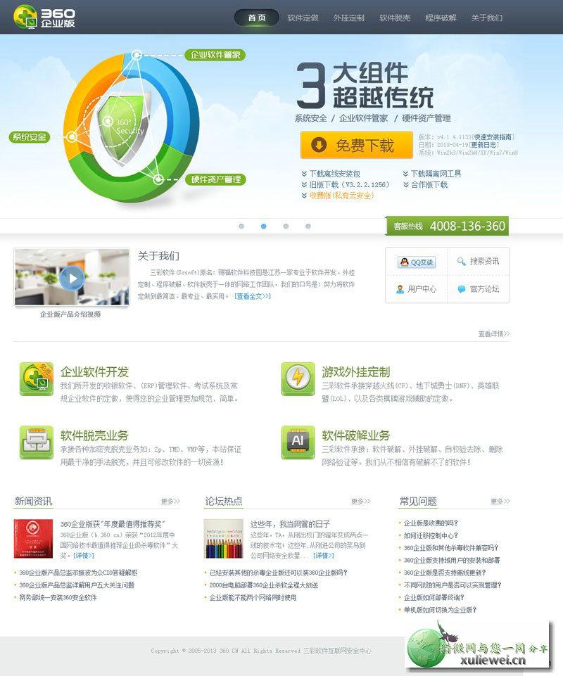 dedecms模板:360企业版首页网站模板