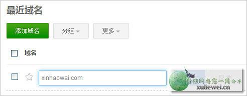 输入你在GoDaddy上注册的域名(不带www)