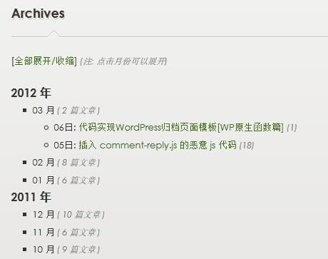 wordpress二次开发:代码实现WordPress归档页面模板