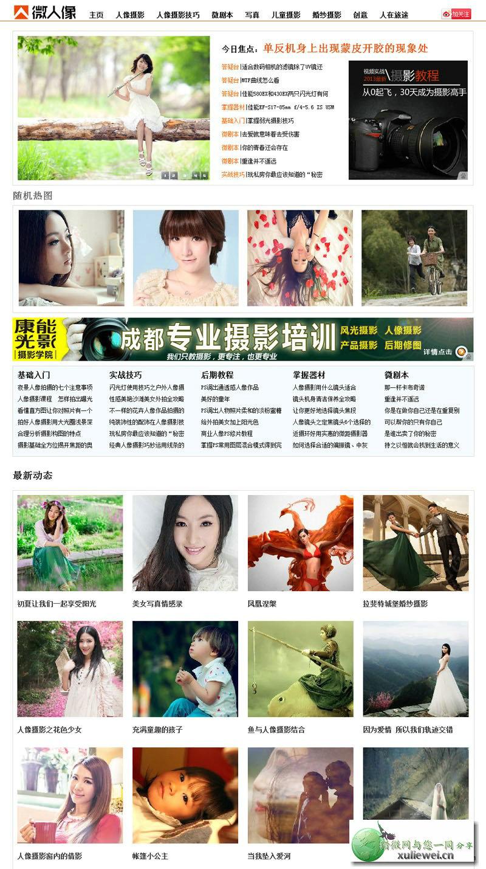 dedecms模板:微人像摄影图片网站模板