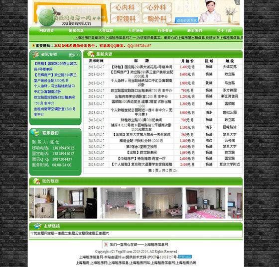 wordpress模板下载:信息发布站i-zufang主题